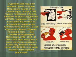 17 декабря 1918 года поэт впервые прочёл со сцены Матросского театра стихи «Л