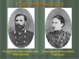 Владимир Константинович Маяковский Александра Алексеевна Павленко Родители Ма