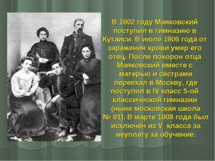 В 1902 году Маяковский поступил в гимназию в Кутаиси. В июле 1906 года от зар
