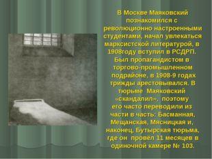 В Москве Маяковский познакомился с революционно настроенными студентами, нача