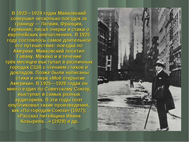 В 1922—1924 годах Маяковский совершил несколько поездок за границу— Латвия,...