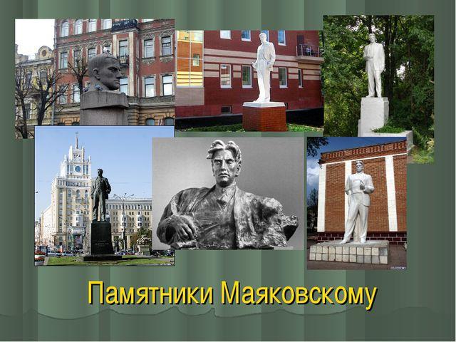 Памятники Маяковскому
