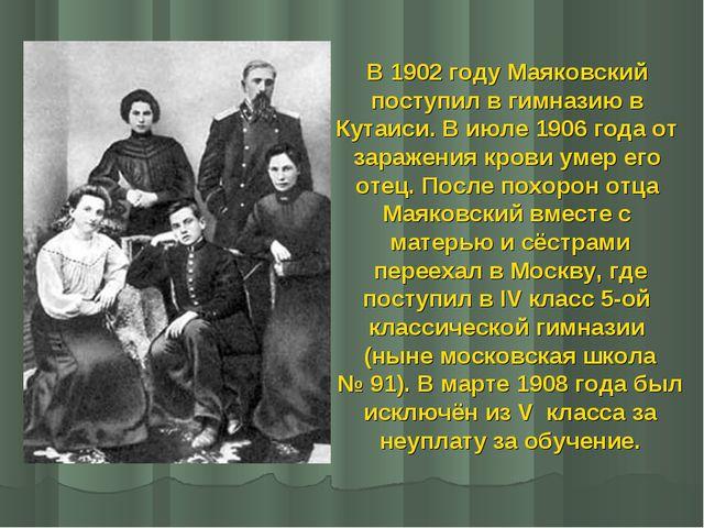 В 1902 году Маяковский поступил в гимназию в Кутаиси. В июле 1906 года от зар...