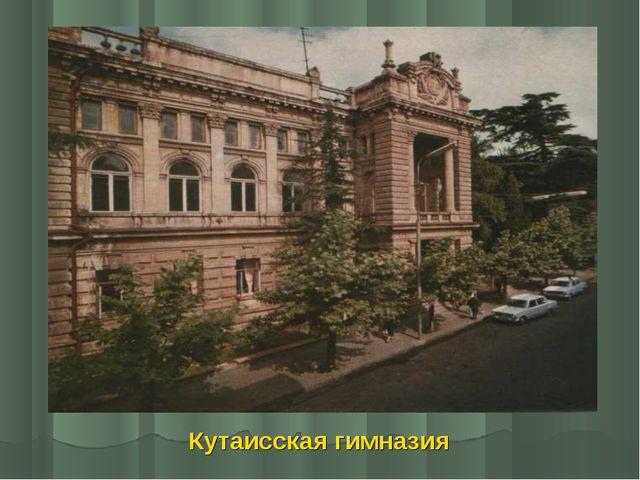 Кутаисская гимназия