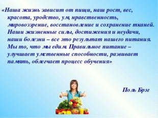 «Наша жизнь зависит от пищи, наш рост, вес, красота, уродство, ум, нравственн