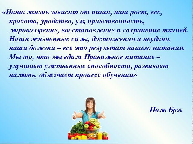 «Наша жизнь зависит от пищи, наш рост, вес, красота, уродство, ум, нравственн...