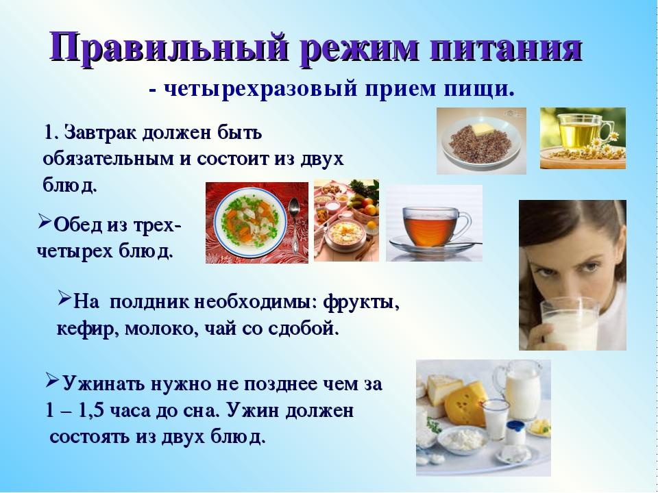 - четырехразовый прием пищи. Правильный режим питания 1. Завтрак должен быть...