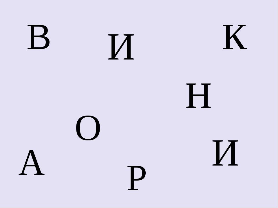 И И К А Р Н О В