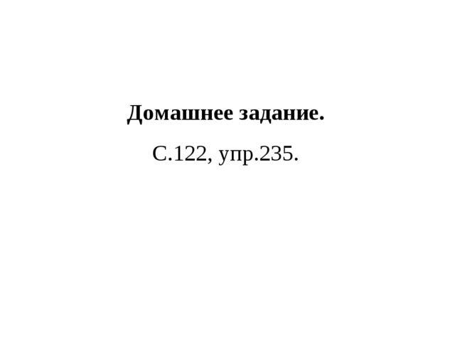 Домашнее задание. С.122, упр.235.