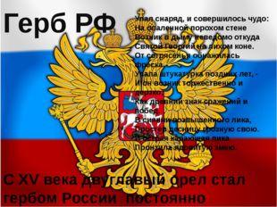 Герб РФ С XV века двуглавый орел стал гербом России постоянно Упал снаряд, и