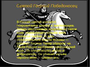Святой Георгий Победоносец В России святой считался покровителем воинов и зем