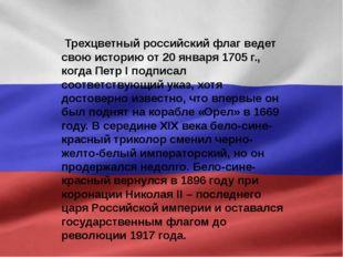 Трехцветный российский флаг ведет свою историю от 20 января 1705 г., когда П