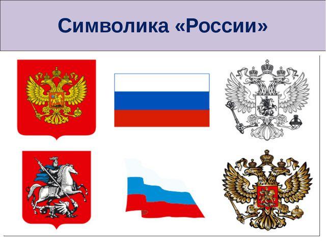 Символика «России»