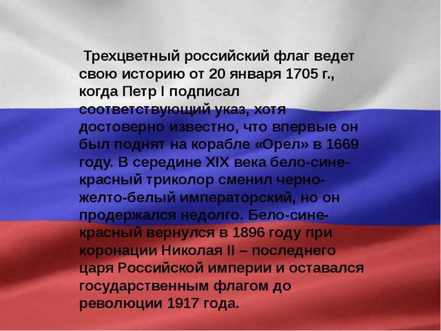 Трехцветный российский флаг ведет свою историю от 20 января 1705 г., когда П...