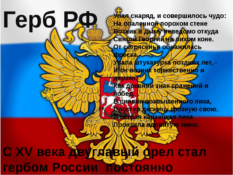 Герб РФ С XV века двуглавый орел стал гербом России постоянно Упал снаряд, и...