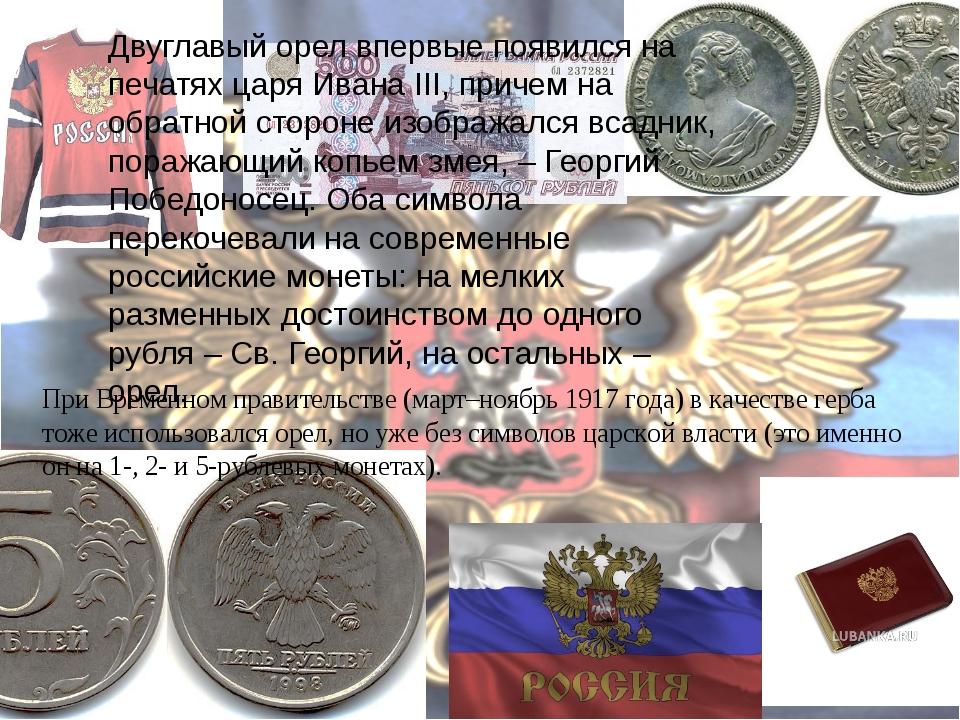 Двуглавый орел впервые появился на печатях царя Ивана III, причем на обратной...