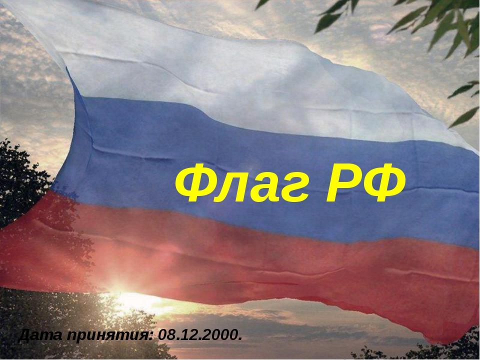 Флаг РФ Дата принятия: 08.12.2000.