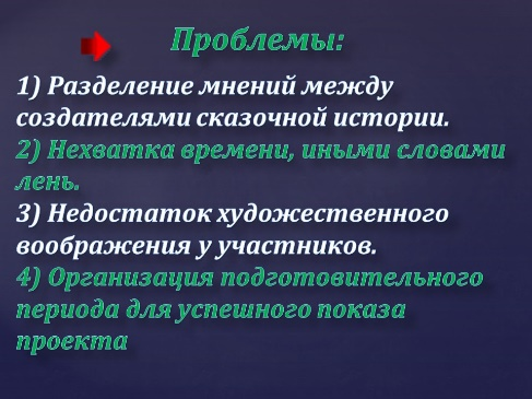 C:\Users\User\Desktop\слайды к разработке\Слайд9.JPG
