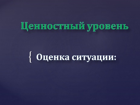C:\Users\User\Desktop\слайды к разработке\Слайд6.JPG