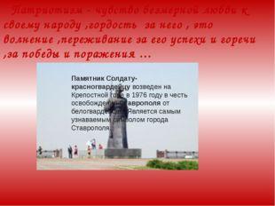 Иван Евгеньевич воспитывает патриотов. Патриотизм - чувство безмерной любви