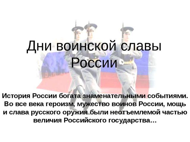 Дни воинской славы России История России богата знаменательными событиями. Во...