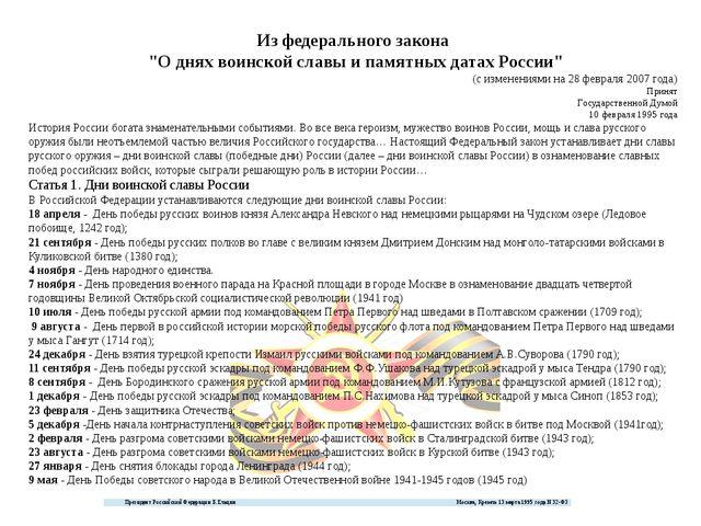 """Из федерального закона """"О днях воинской славы и памятных датах России"""" (с изм..."""