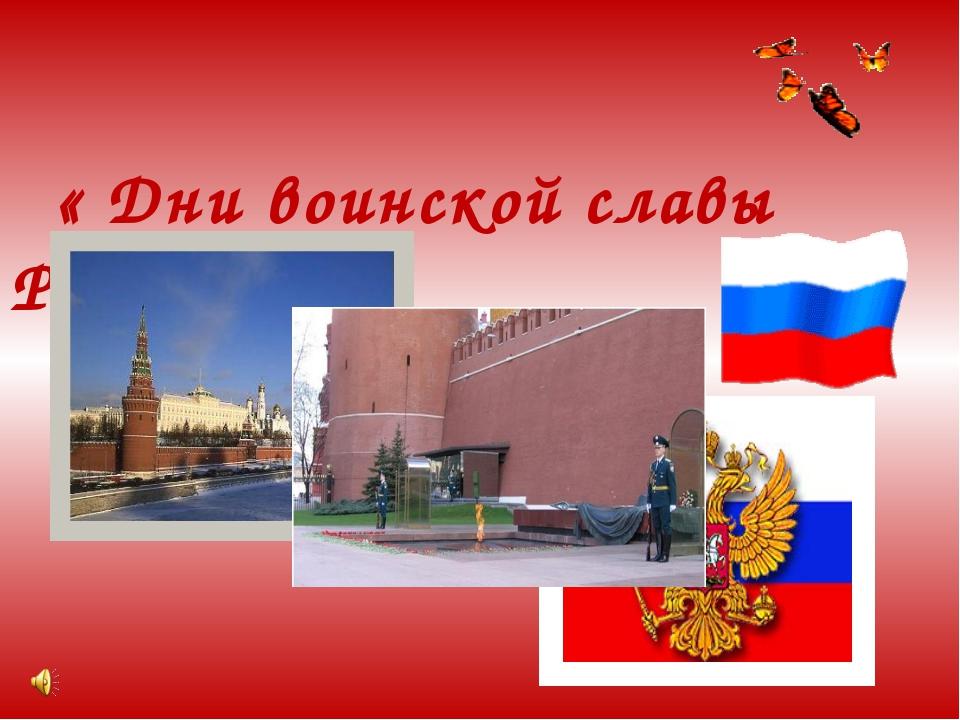 Военная история « Дни воинской славы России»
