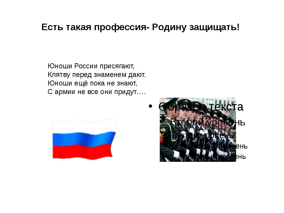 Есть такая профессия- Родину защищать! Юноши России присягают, Клятву перед з...