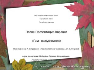 МБОУ Арбатская средняя школа Таштыпский район Республика Хакасия Песня-Презе