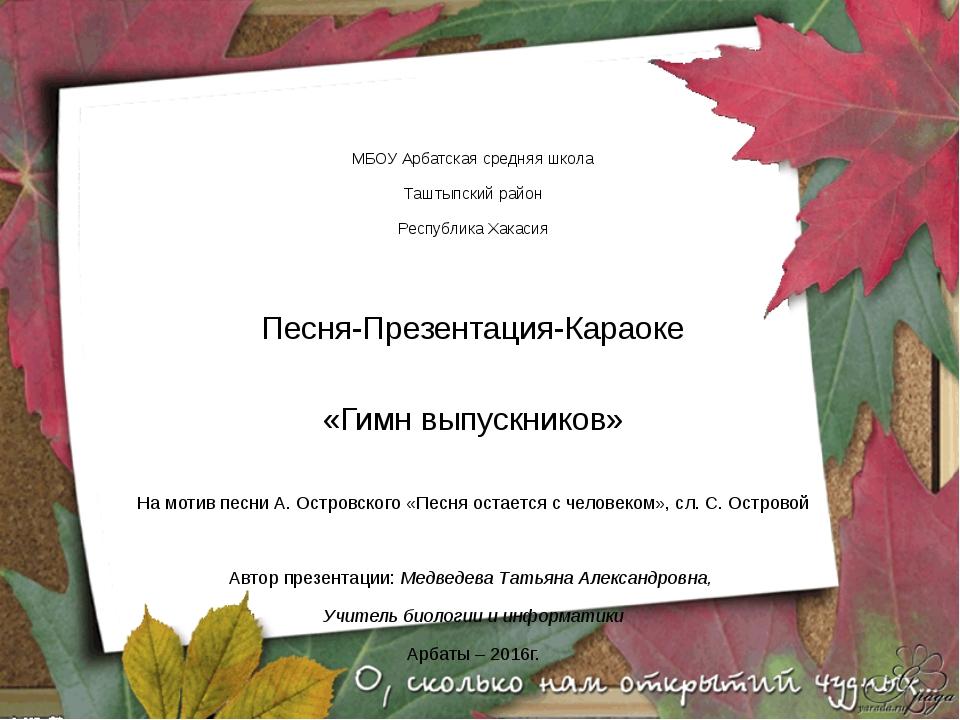 МБОУ Арбатская средняя школа Таштыпский район Республика Хакасия Песня-Презе...