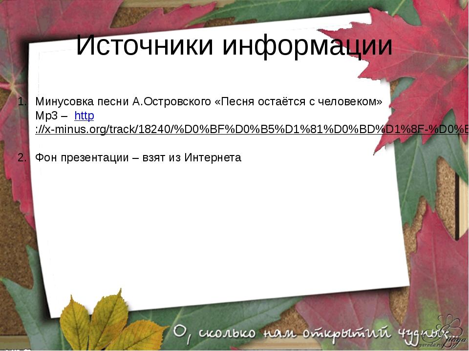 Источники информации Минусовка песни А.Островского «Песня остаётся с человеко...