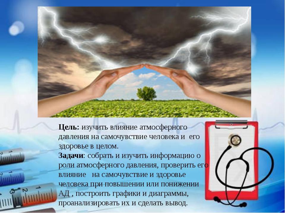 Цель: изучить влияние атмосферного давления на самочувствие человека и его з...