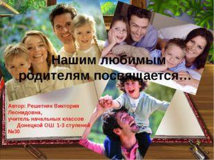 Автор: Решетняк Виктория Леонидовна, учитель начальных классов Донецкой ОШ 1