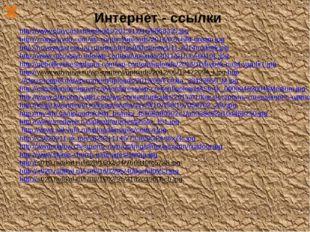 Интернет - ссылки http://www.playcast.ru/uploads/2013/12/16/6868335.jpg http
