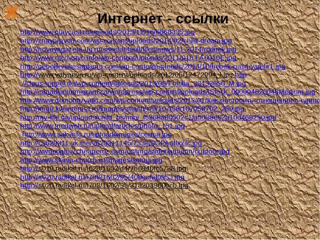 Интернет - ссылки http://www.playcast.ru/uploads/2013/12/16/6868335.jpg http...