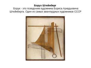 Борух Штейнберг Борух - это псевдоним художника Бориса Аркадьевича Штейнберга