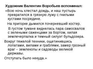 Художник Валентин Воробьев вспоминал: «Всю ночь хлестал дождь, и наш пустырь