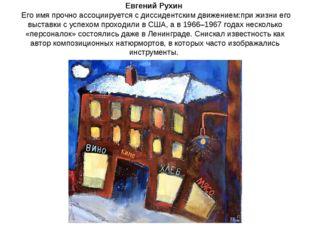 Евгений Рухин Его имя прочно ассоциируется с диссидентским движением:при жизн