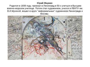 Юрий Жарких Родился в 1938 году, приехал в Ленинград в 50-х учиться в Высшем