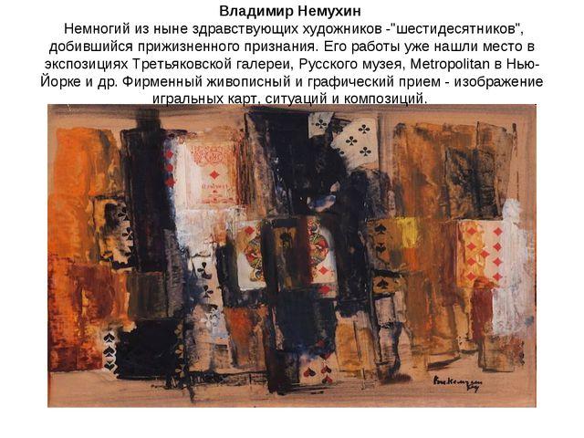 """Владимир Немухин Немногий из ныне здравствующих художников -""""шестидесятников""""..."""