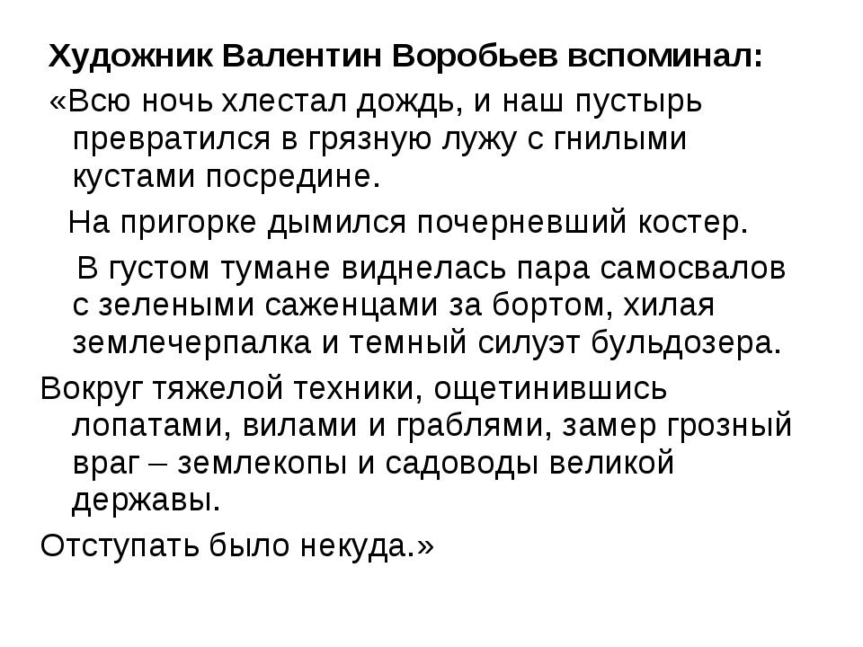 Художник Валентин Воробьев вспоминал: «Всю ночь хлестал дождь, и наш пустырь...