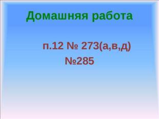 Домашняя работа п.12 № 273(а,в,д) №285