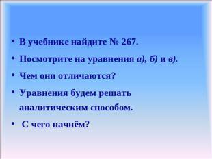 В учебнике найдите № 267. Посмотрите на уравнения а), б) и в). Чем они отлича