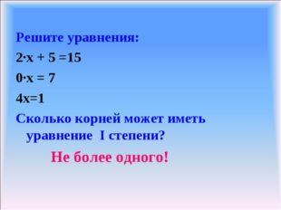 Решите уравнения: 2∙х + 5 =15 0∙х = 7 4x=1 Сколько корней может иметь уравнен