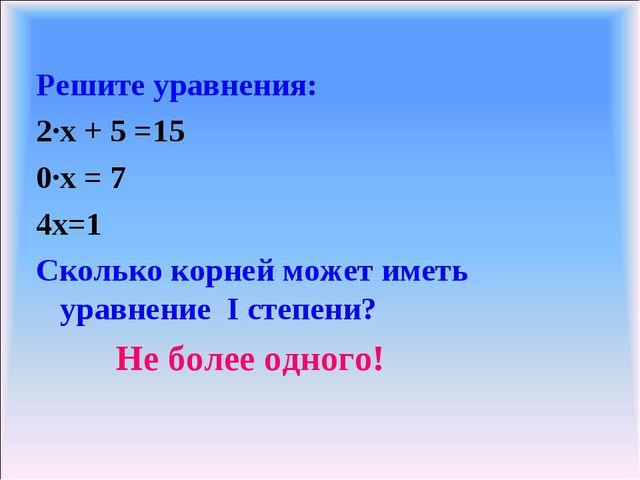 Решите уравнения: 2∙х + 5 =15 0∙х = 7 4x=1 Сколько корней может иметь уравнен...