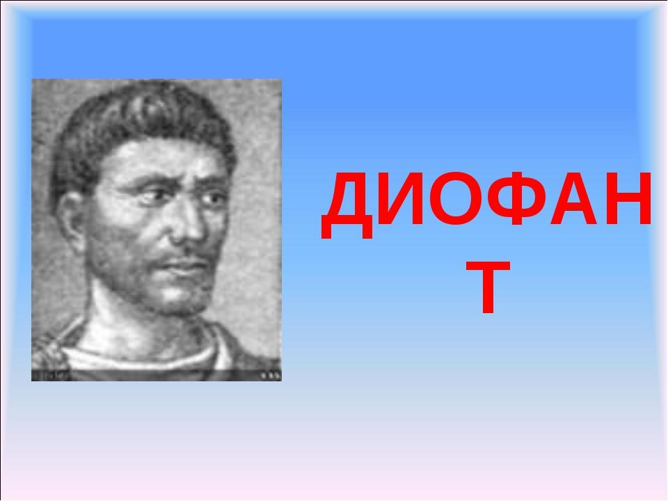 ДИОФАНТ