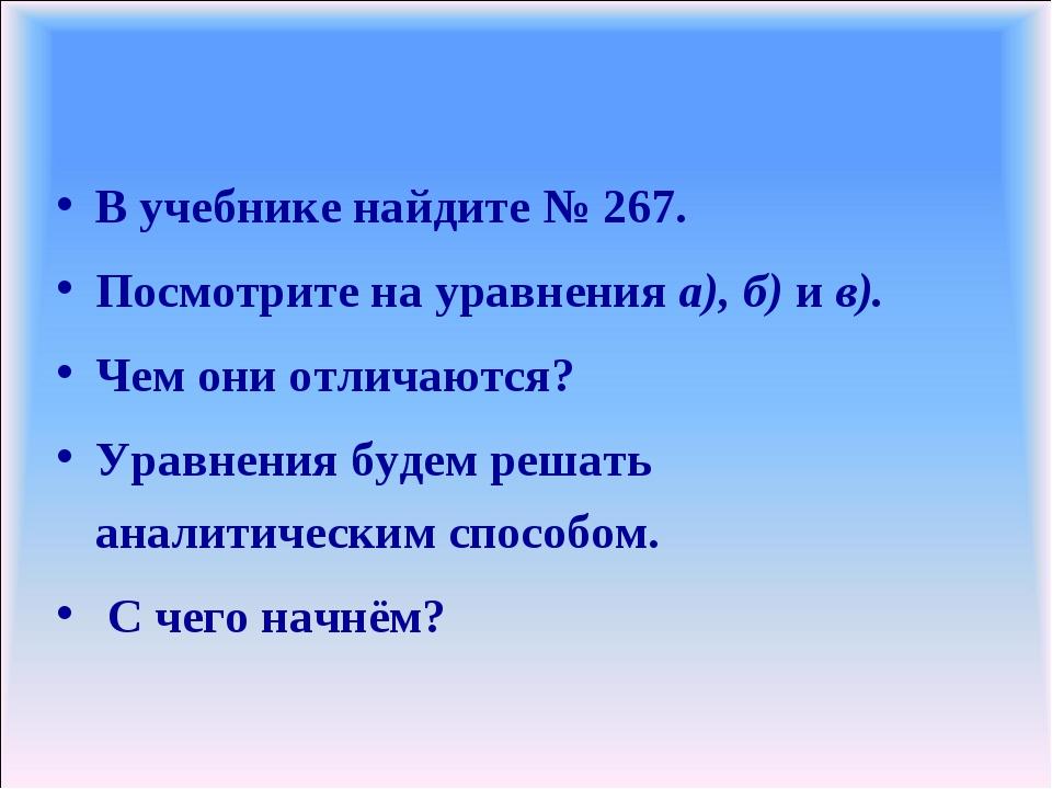 В учебнике найдите № 267. Посмотрите на уравнения а), б) и в). Чем они отлича...