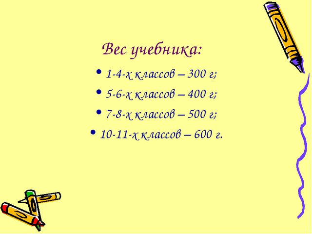 Вес учебника: 1-4-х классов – 300 г; 5-6-х классов – 400 г; 7-8-х классов –...