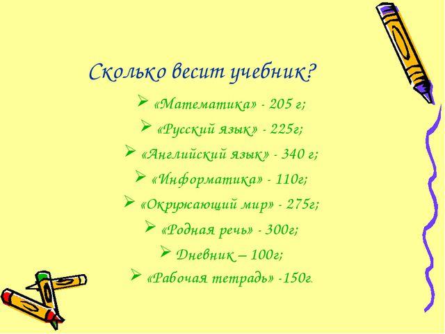 Сколько весит учебник? «Математика» - 205 г; «Русский язык» - 225г; «Английск...