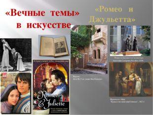 «Вечные темы» в искусстве «Ромео и Джульетта»  Ромео и Джульетта.Скульптура